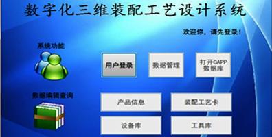 数字化工艺规划平台(DAPDG)
