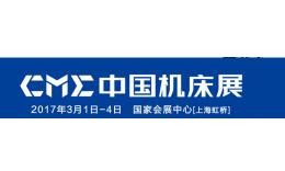 CME2017年中国机床展