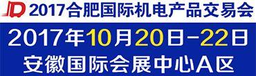 2017中国合肥国际机电产品交易会-邀请函