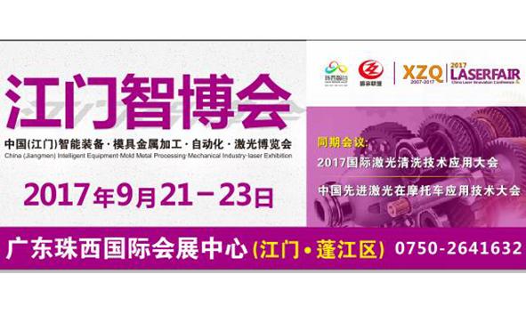 中国(江门)智能装备、模具金属加工、机械工业、激光博览会