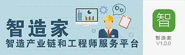 智造家,智造产业链和工程师服务平台