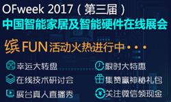 """OFweek 2017(第三届)中国智能家居及智能硬件在线展会""首日精彩回顾"