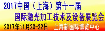 第十一届国际激光加工技术及设备展览会