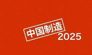 谈谈对中国制造的看法