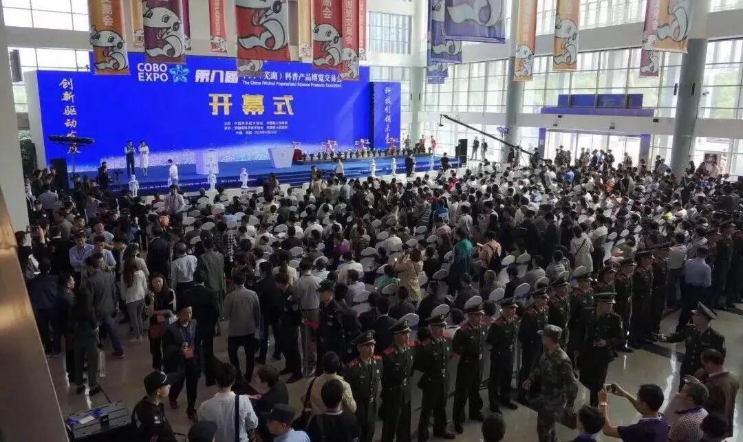 """智造家受邀参加第八届中国(芜湖)科博会,""""科普+科技""""驱动下的智能制造!"""
