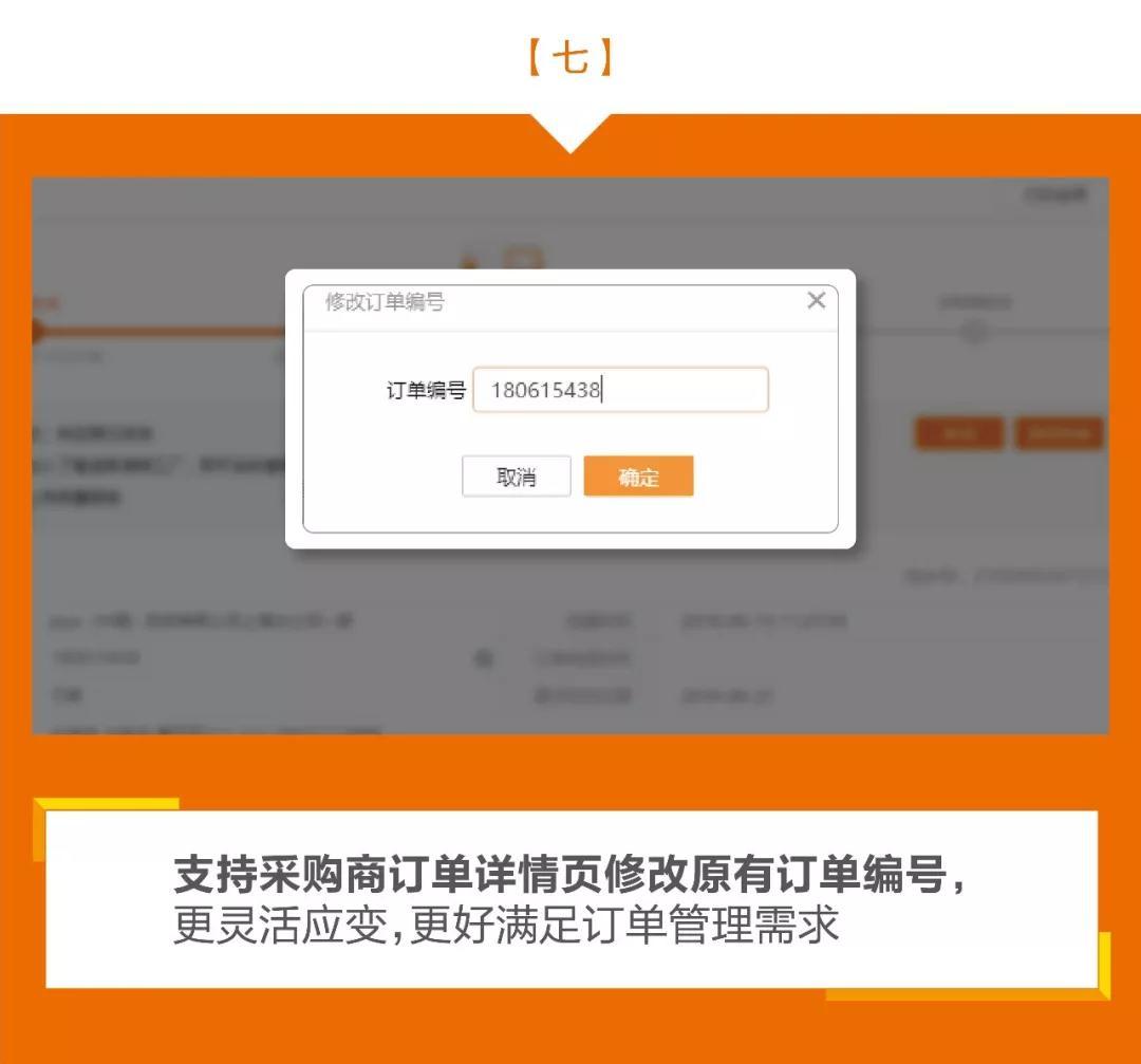 支持采购商订单详情页修改原有订单编号,更灵活应变,更好满足订单管理需求