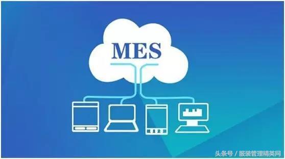 MES制造執行系統:買一套MES系統多少錢?