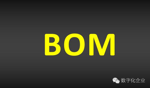 Bom表是什么