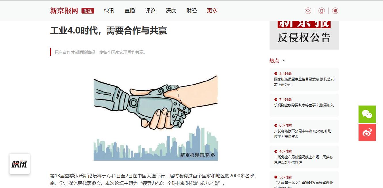 浅谈中国智能制造网的发展前景