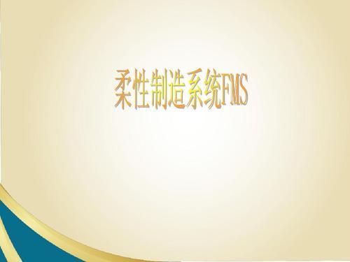 柔性制造系统(FMS)有什么优点?