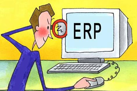 什么是ERP系統?ERP系統介紹