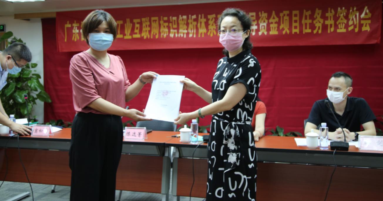 智造家成功入选广东省2020年工业互联网标识解析体系建设引导资金支持项目