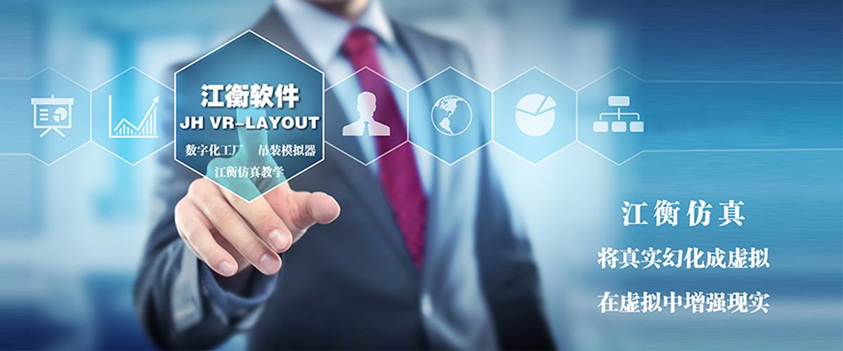 江衡软件,打造属于中国人自己的仿真软件!