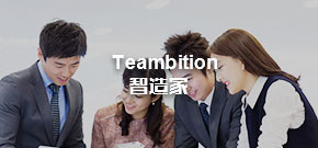 Teambition智造家