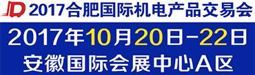 2017合肥国际机电产品交易会