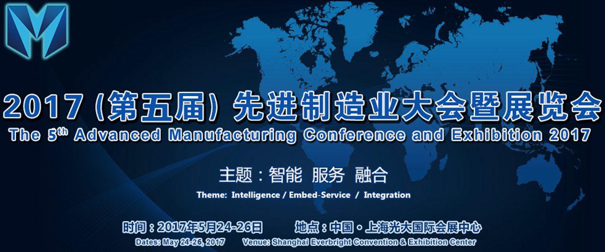 2017(第五届)先进制造业大会 邀请函