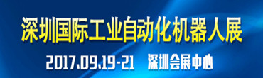 2017深圳国际工业自动化及机器人展览会